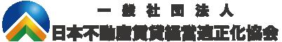 一般社団法人日本不動産賃貸経営適正化協会